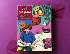 کودک و نوجوان/معرفی کتابی پرطرفدار