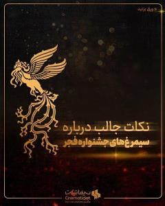 نکات جالب درباره سیمرغهای ادوار گذشته جشنواره فجر