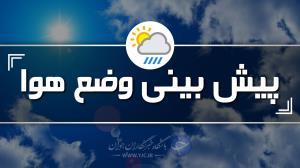 پیشبینی وزش باد و کاهش دما در کرمان