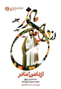 روحانی که بساط خان بازی را جمع کرد؛ «از دامن مادر»
