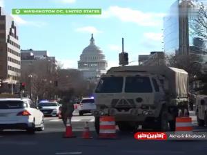 چند ساعت تا تحلیف بایدن؛ پایگاه نظامی جدید آمریکا در پایتخت!