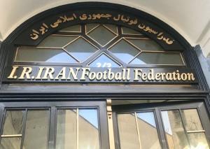 ساختمان فدراسیون فوتبال غیرقابل فروش است!