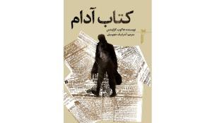 تحلیل روانشناختی-ادبی «کتاب آدام»