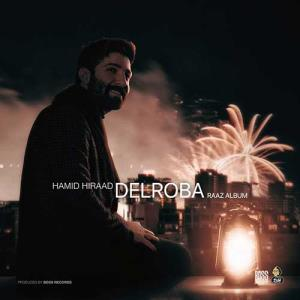 آهنگ جدید/ «دلربا» با صدای حمید هیراد منتشر شد