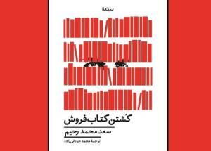 «کشتن کتابفروش»، ۳۶ هزار تومان آب میخورد