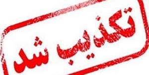 تکذیب سقوط پل هوایی در مشهد