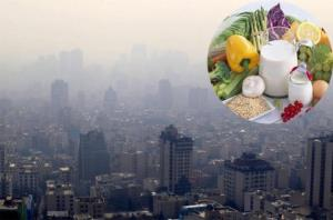 در این روزها که هوا آلوده است چی بخوریم و چی نخوریم؟