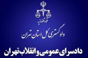 توضیحات دادستانی تهران درباره شکایت از آذری جهرمی