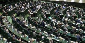 دستور کار امروز جلسه علنی مجلس