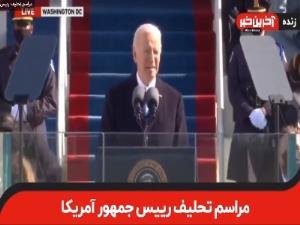 اولین سخنرانی جو بایدن بعنوان چهل و ششمین رئیس جمهور آمریکا