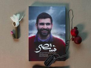 معرفی کتاب/ سیری در زندگی شهید محمدحسین جونی