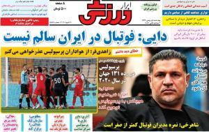 فوتبال در ایران سالم نیست