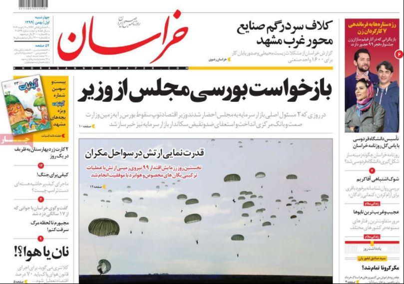 روزنامه خراسان/ بازخواست بورسی مجلس از وزیر