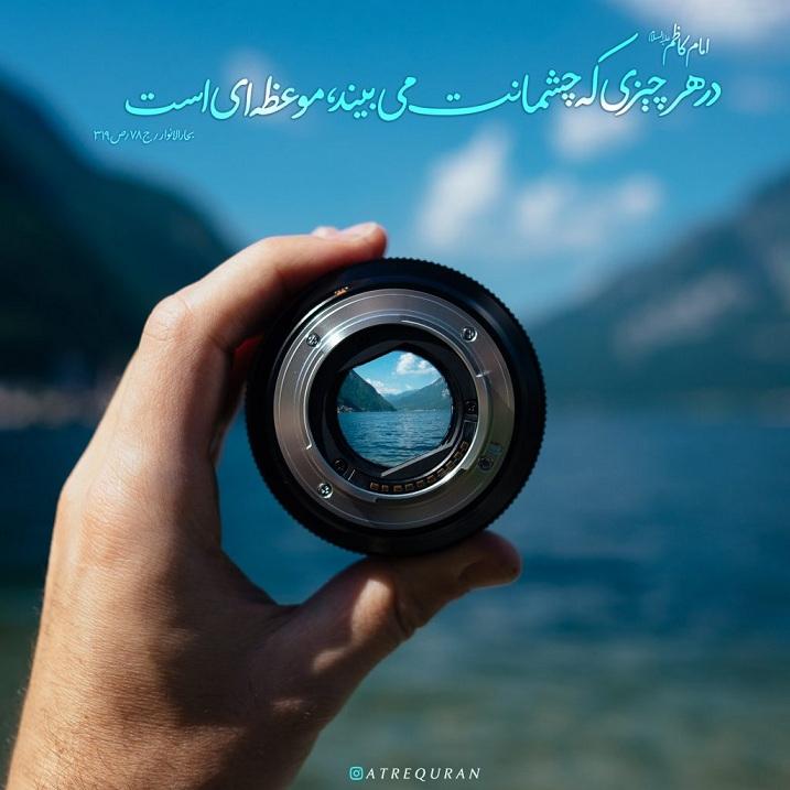 طرح/ در هر چیزى که چشمانت مى بیند
