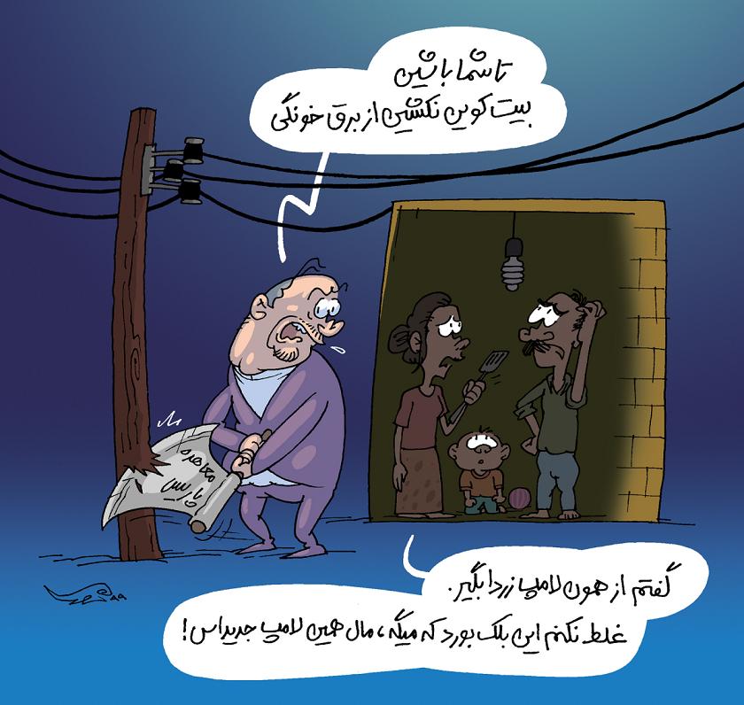 کاریکاتور/ عامل قطعی برق کشف شد!