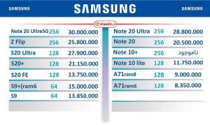 آخرین قیمت انواع تلفن همراه در بازار؛ کاهش دلار چقدر تاثیر داشت؟