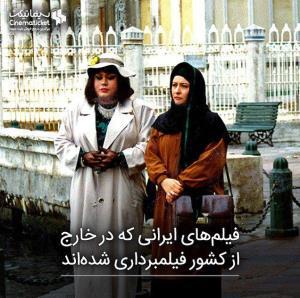 فیلمهای ایرانی که در خارج از کشور فیلمبرداری شدهاند