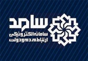 برنامه بهمن ماه سامانه سامد مازندران اعلام شد