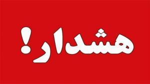 هشدار مدیریت بحران استان کرمان به شهروندان
