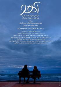 رونمایی از پوستر فیلم سینمایی «آهو» در آستانه جشنواره فجر