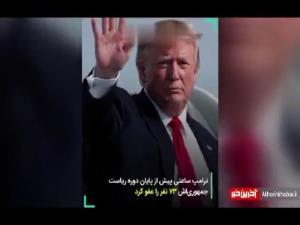 حرکت آخر ترامپ در ساعات پایان حضور خود در کاخ سفید