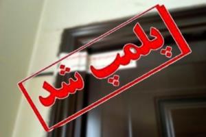 پلمب ۹ مرکز درمانی در استان همدان