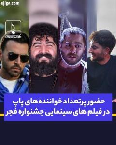 حضور پر تعداد خواننده های پاپ در فیلم های سینمایی جشنواره فجر