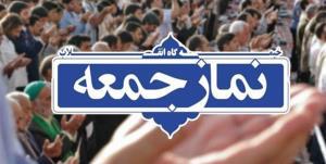 نماز جمعه فردا در تمام شهرهای چهارمحال و بختیاری برگزار میشود