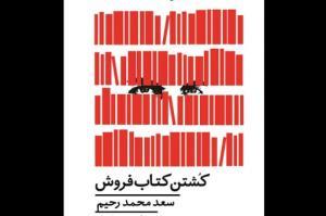 چرا «کشتن کتابفروش» برای ایرانیها جذاب است؟