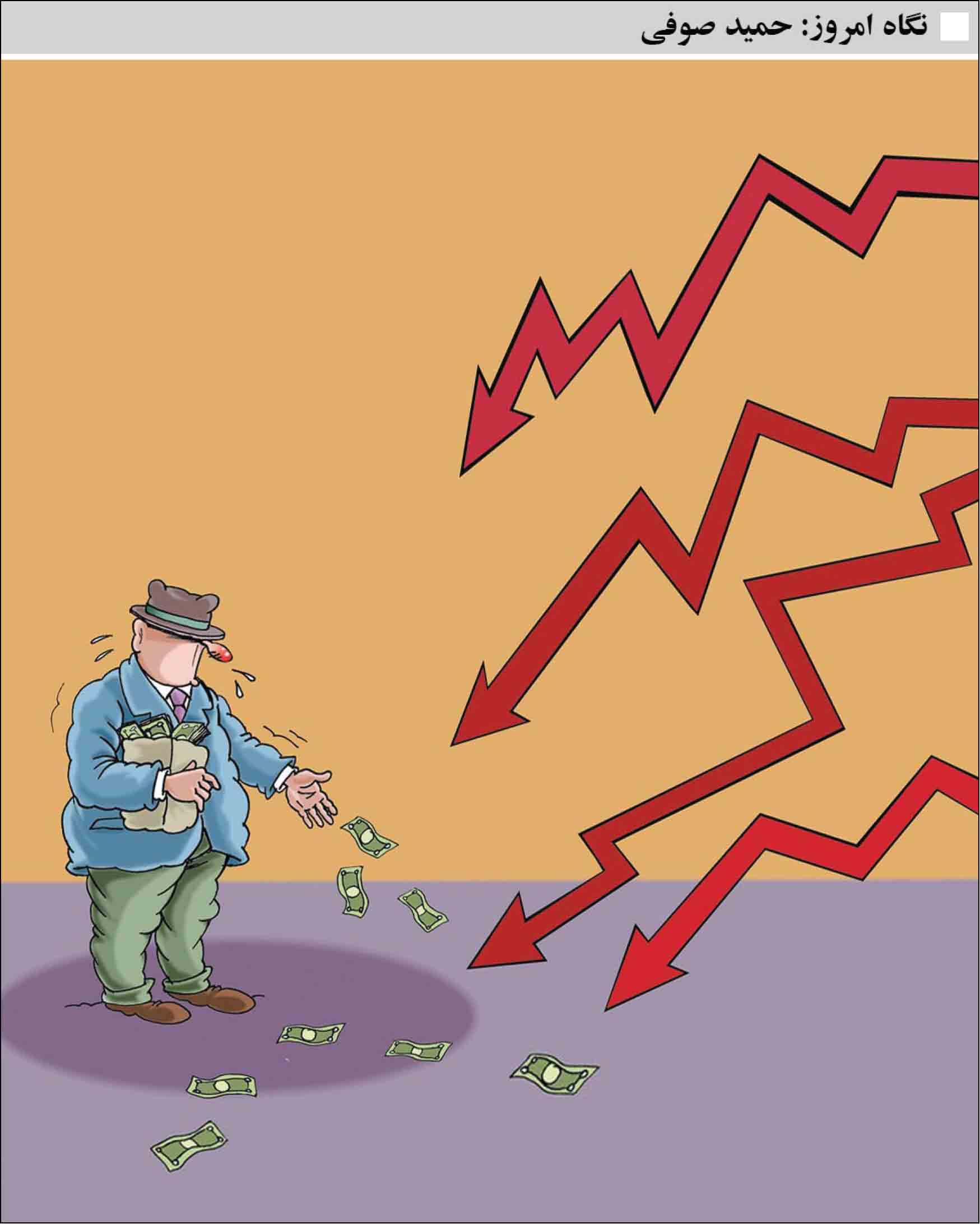کارتون/ بر باد رفتن سرمایه در بحران اقتصادی
