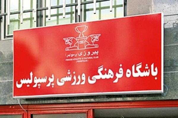 واکنش باشگاه پرسپولیس به احتمال جذب ۲ لژیونر ایرانی