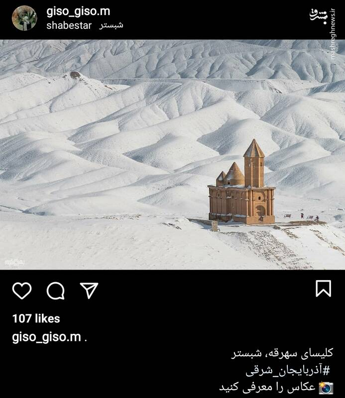 نمایی از کلیسا سهرقه در دل برف