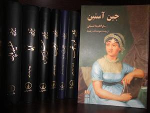 کتابهای جین آستین؛ عاشقانههای کلاسیک دوستداشتنی برای همهی دورانها