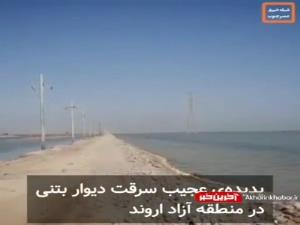 سرقت دیوار بتنی در خوزستان!