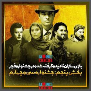 بازیسازان نادیده گرفته شده در جشنواره فیلم فجر