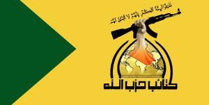 علت انفجارهای بغداد از نظر کتائب حزبالله عراق