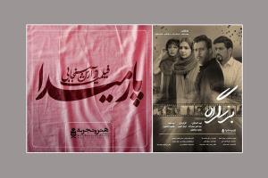 اکران ۲ فیلم جدید در سینماهای «هنر و تجربه»