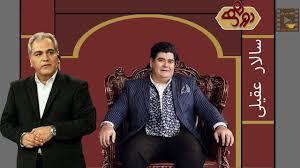 پیشنهادهای عجیب به سالار عقیلی و مهران مدیری برای پارتی شدن