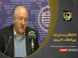 حقشناس: اصلاحطلبان درست بازی کنند پیروز انتخابات ۱۴۰۰ میشوند