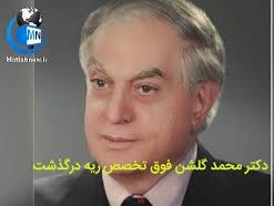 دکتر محمد گلشن، فوق تخصص ریه بر اثر ابتلا به کرونا درگذشت
