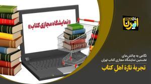 نگاهی به چالشهای نخستین نمایشگاه مجازی کتاب تهران
