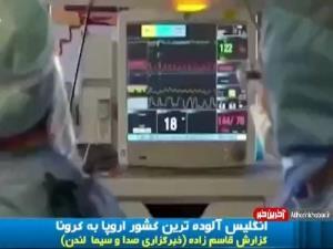 سازمان جهانی بهداشت: وضعیت این روزهای انگلیس مشابه کشورهای جنگ زده است
