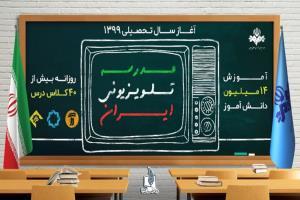 جدول شماره ۱۳۹ مدرسه تلویزیونی ایران اعلام شد