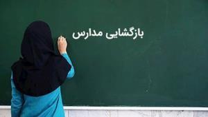همه چیز در مورد بازگشایی مدارس از اول بهمن