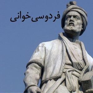 صوت/ فردوسی خوانی- صدوپنجاهوسوم: داستان نبرد انوشیروان با روم