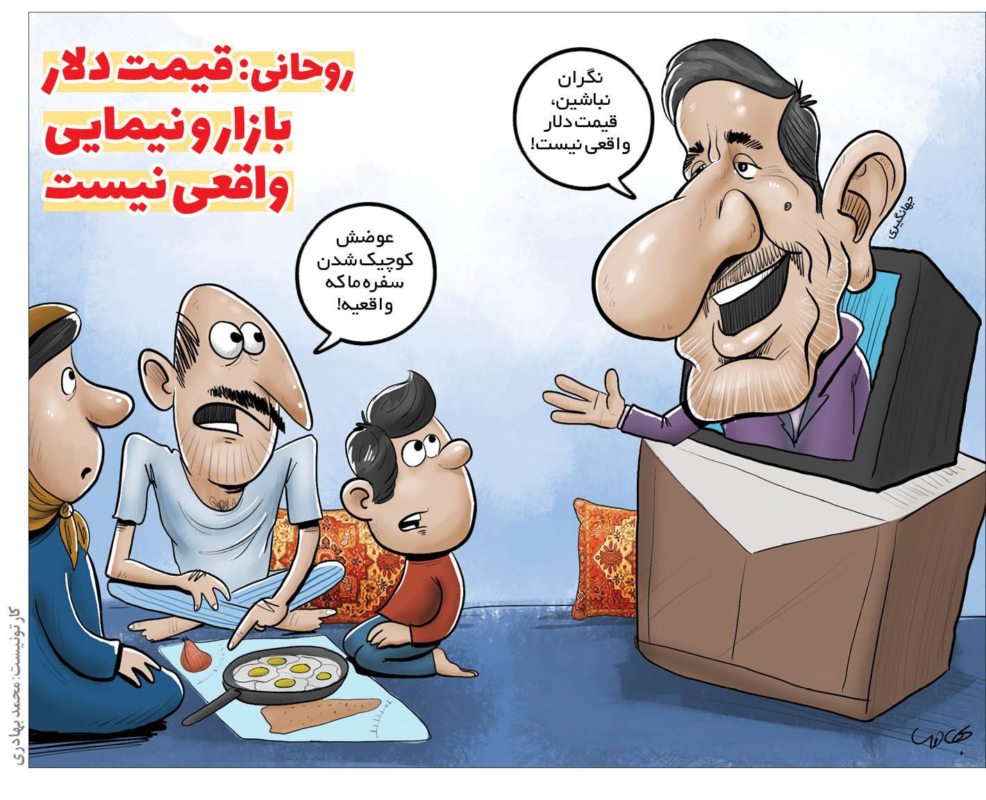 کاریکاتور/ روحانی؛ قیمت دلار بازار و نیمایی واقعی نیست