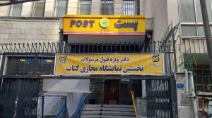 نمایشگاه مجازی کتاب ایران از فرانکفورت پیشی گرفت