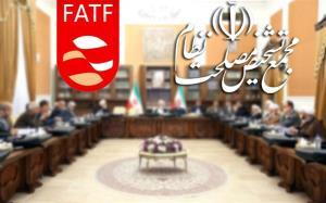وضعیت بررسی لوایح FATF در مجمع تشخیص مصلحت نظام