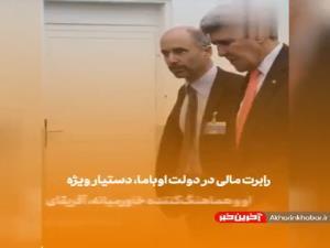 نخستین پالس مثبت بایدن به ایران با انتصاب رابرت مالی