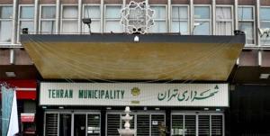 سرنوشت دو شهردار منطقه دستگیر شده تهران
